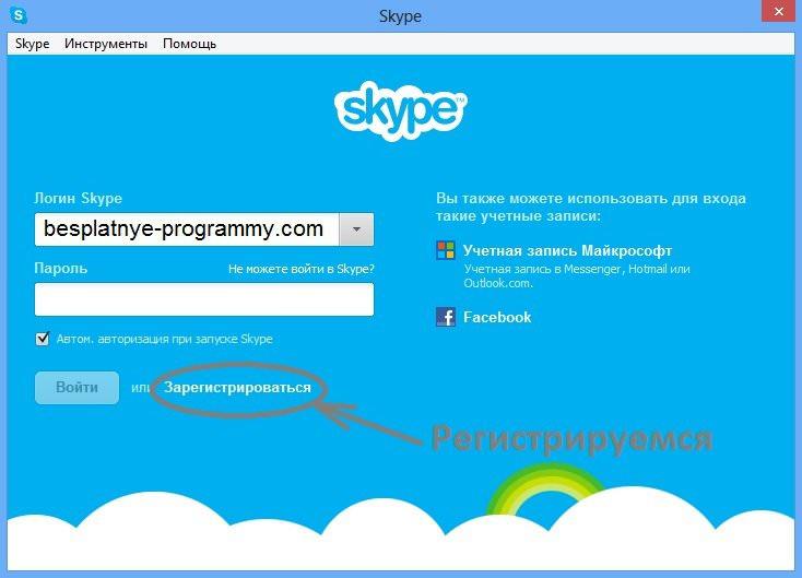 войти в скайп онлайн - фото 11
