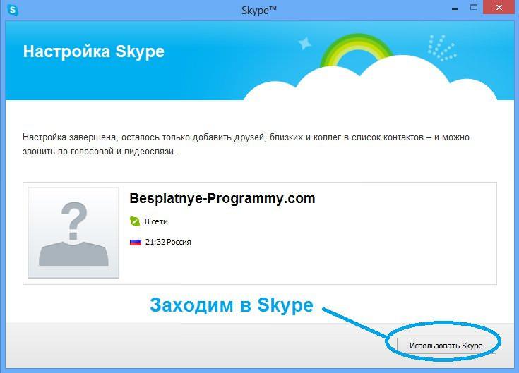 Общение по скайпу вирт предосмотр бесплатно онлайн фото 423-69