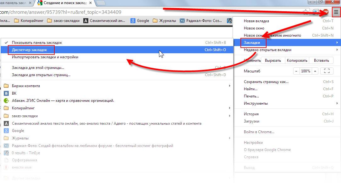 Как сделать прозрачными окна в хроме - Izhostel.ru