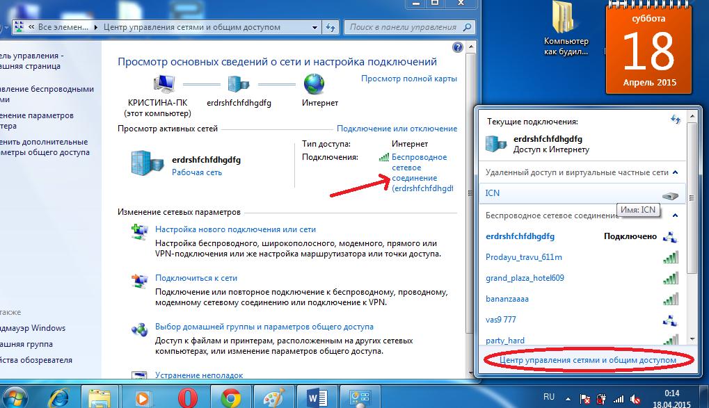 Скачать бесплатную программу для подмены ip адреса
