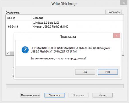 Создать образ диска iso на флешку ultraiso