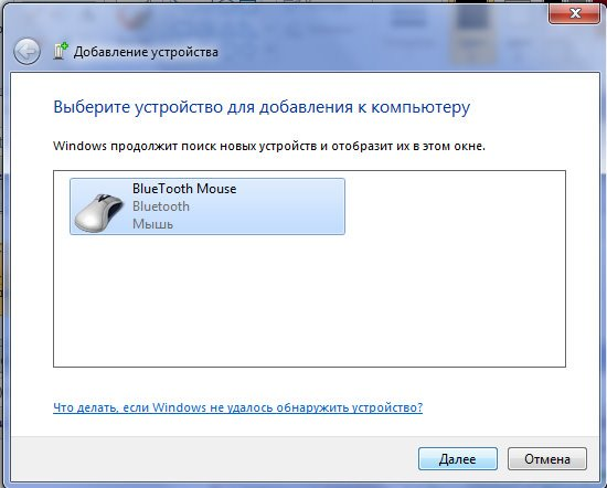 Почему мышка не подключается к ноутбуку