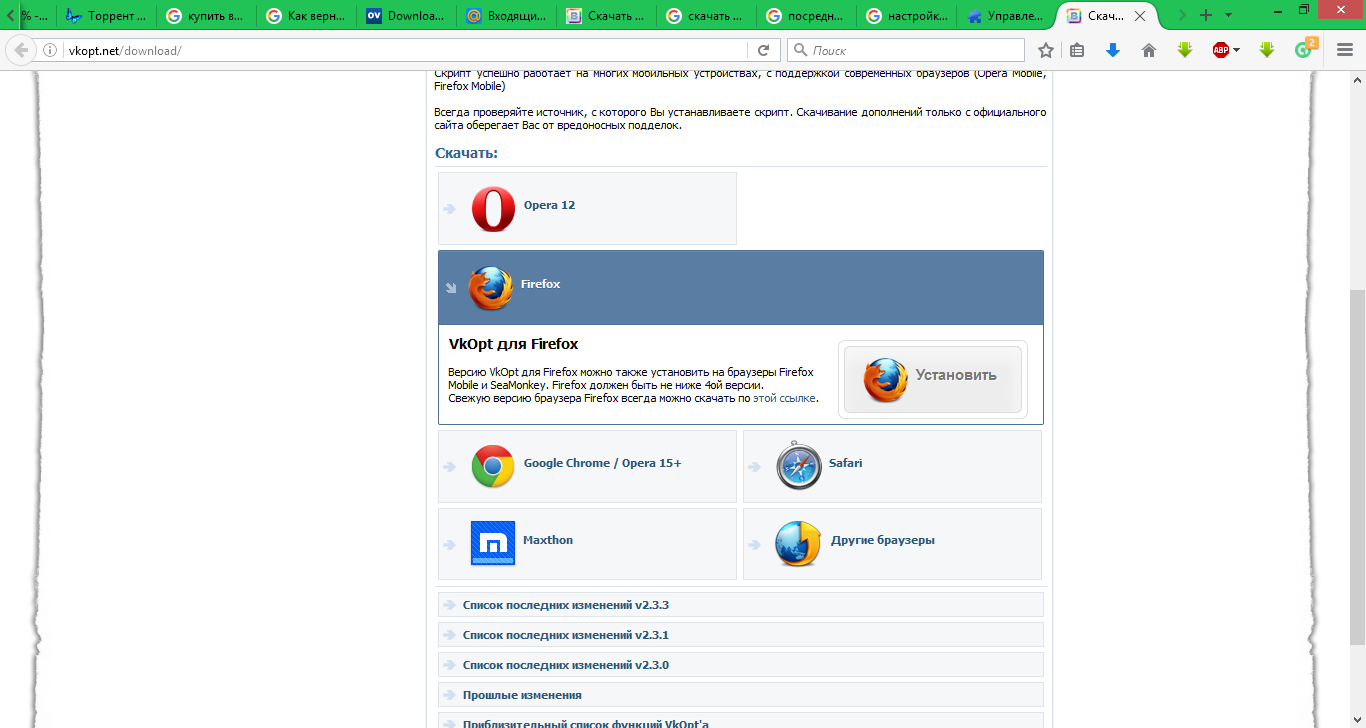 Vkopt скачать бесплатно vkopt 3. 0. 7. 2 для google chrome / opera 15+.