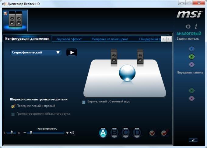 Как удалить realtek hd audio drivers
