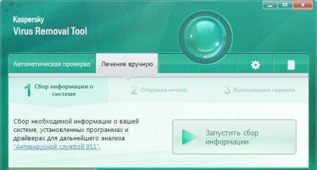 Антивирус Kaspersky Virus Removal Tool