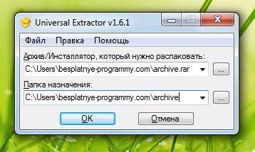 Архиватор Universal Extractor