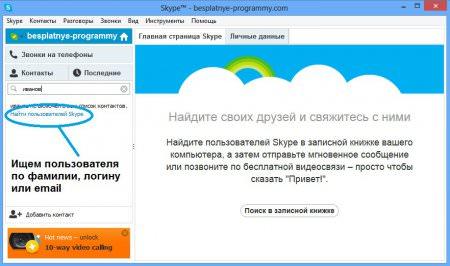 Ищем контакты в Skype