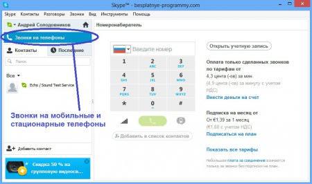 Звонки на стационарные и мобильные телефоны в Sype