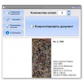 Сканирование документов ScanLite