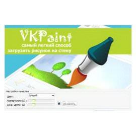 Графический редактор для Вконтакте VKPaint