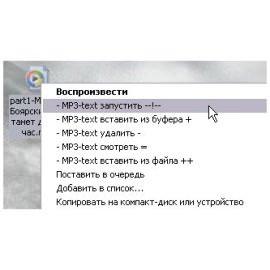 Работа с тегами медиафайлов MP3-text