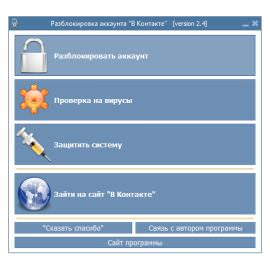 Борьба с вирусами блокирующими Вконтакте - VKontakte Unlock