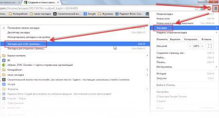 Как сделать закладки в Google Chrome?