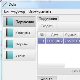 Учет и систематизация информации Doki