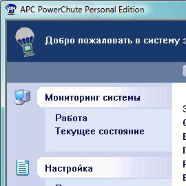 Завершение работы компьютера PowerChute Personal Edition