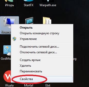 Как узнать характеристики компьютера на Windows?