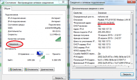 Как поменять IP-адрес компьютера?