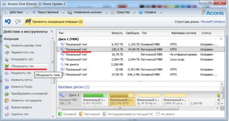 Как объединить два раздела жёсткого диска в Windows?