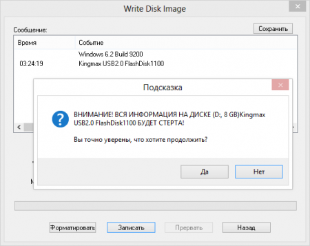 Как создать образ диска на флешку с помощью программы UltraISO?