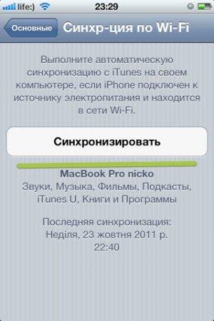 Как перенести программы из iPhone в iTunes