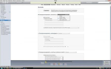 Как найти контакты в iTunes