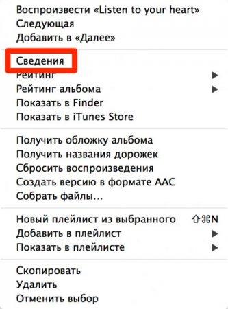 Как очистить медиатеку в iTunes