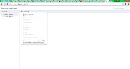 Как сохранить закладки в Гугл Хром при переустановке Windows