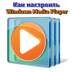 Как настроить Windows Media Player