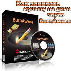 Как записать музыку на диск через BurnAware