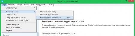 Как узнать на какую почту зарегистрирован Скайп
