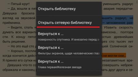 Как добавить книгу в FBreader