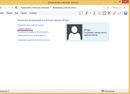 Как поменять пароль в Windows 10