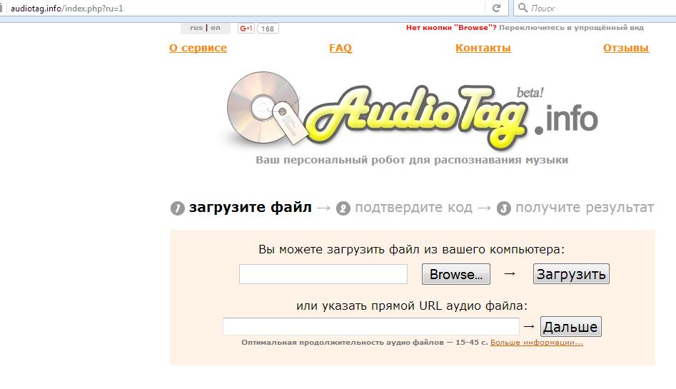 поиск песни по музыке онлайн