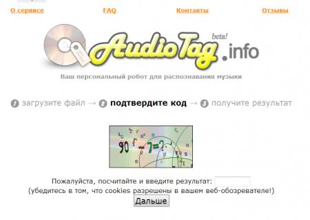 Поиск музыки по звуку онлайн