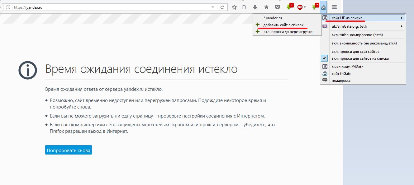 tor browser время ожидания соединения истекло гирда