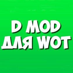 Модпак для игры WoT - D Mod