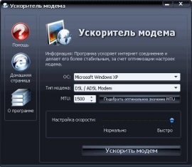 Ускоритель интернета SpeedFly