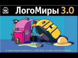 Развивающие программы для детей ЛогоМиры