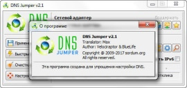 Быстрая смена DNS - DNS Jumper