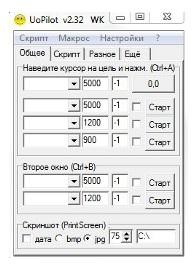 Автоматизация действий UoPilot