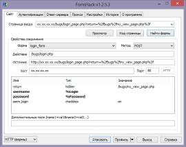 Подбор паролей FormHack