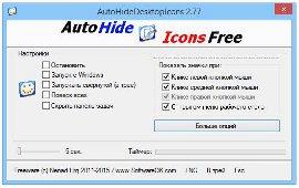 Управление иконками на рабочем столе AutoHideDesktopIcons